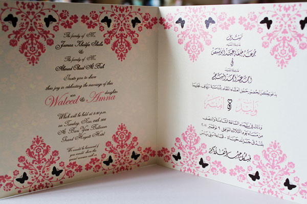 beautiful wedding cards designs arabic/indian