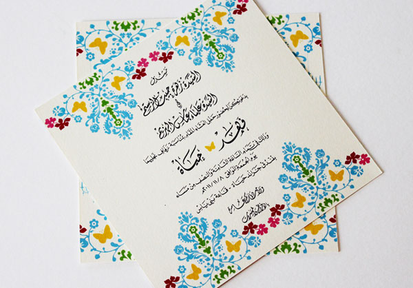 Arabic language wedding invitations by natoof invitation crush colorful arabic language invitations stopboris