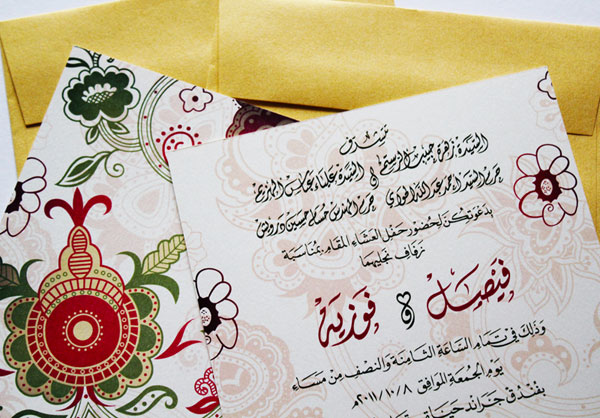 Arabic language wedding invitations by natoof invitation for Wedding invitation arabic text